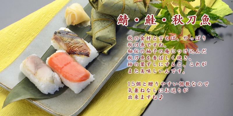 柿の葉ずし 秋刀魚