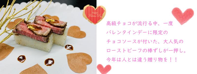 お寿司でバレンタイン