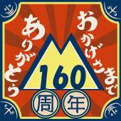 柿の葉ずし平宗160周年