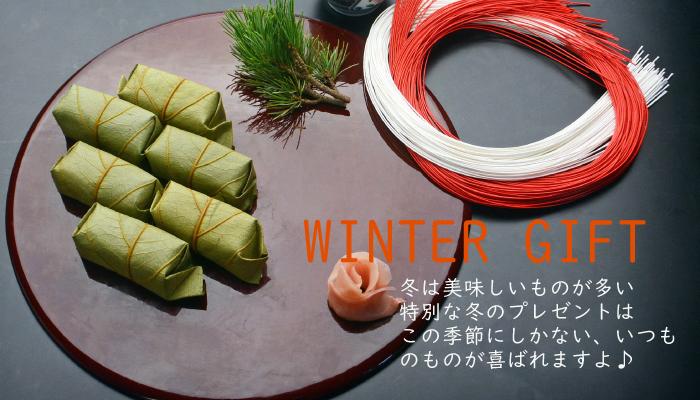 2019年 柿の葉ずし冬の贈り物