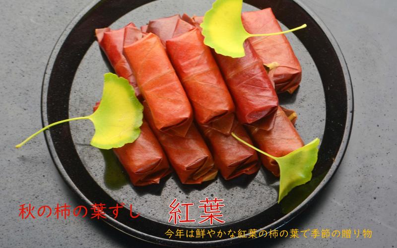 紅葉の柿の葉ずし