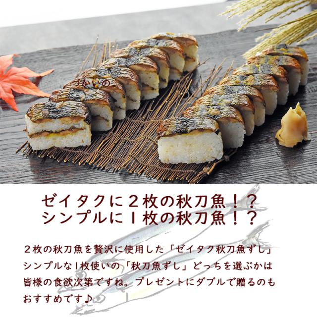 秋刀魚の棒ずし