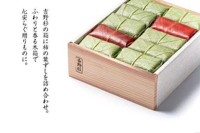 柿の葉ずし平宗